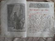 Старинный псалтырь,   примерно 16-17 век