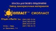 Эмаль ХВ-16* (эмаль ХВ-16) ТУ 6-10-1301-83/эмаль КО-813= Назначение: Х