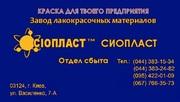 КО-5102 КО5102 КО-5102^ ЭМАЛЬ КО-5102 /а-ТУ У 6-23849235.078-2000^ КРА