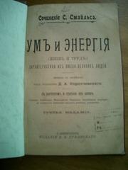 С. Смайльс «Ум и энергия» 1914 г