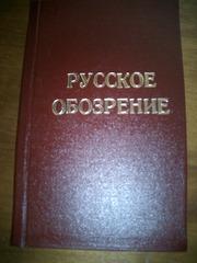 «Русское Обозрение». за 1895 год: Том 32