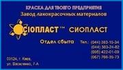 Эмаль ХВ-518_ХВ-518 ХВ-518 эмаль ХВ-518*эмаль ЭП-773*эмаль ЭП-773 ХВ-5