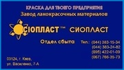 Эмаль ХВ-785_ХВ-785 ХВ-785 эмаль ХВ-785*эмаль ЭП-9111*эмаль ЭП-9111 ХВ