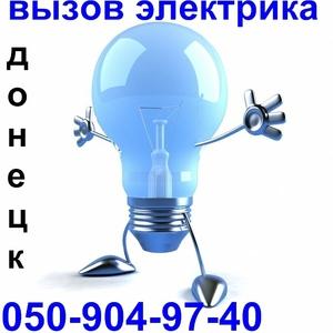 услуги электрика в донецке  с гарантией.электромонтаж