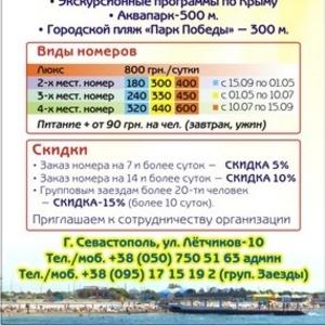 Отдых у моря Севастополь аренда жилья