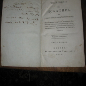 Продам антикварную книгу