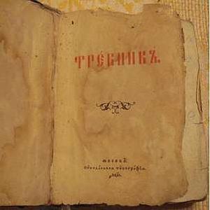 Требник 1911 год