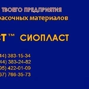 Эмаль АК-192* (эмаль АК-192) ТУ 6-10-847-75/эмаль КО-174= Назначение: