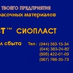 ЭМАЛЬ КО-8101 изготовим по ГОСТу и)КО-8101 ЭМАЛЬ ТУ КО8101)(грунтовка