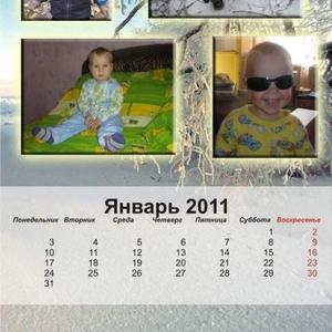 Персональные Календари с эксклюзивным дизайном.