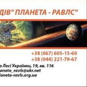 Бюро переводов Киев, Планета-Равлс, Апостиль, Легализация, Переводы