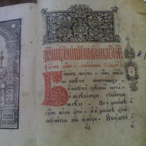 псалтырь 1651 года