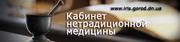 Гомеопатическое лечение Донецк.