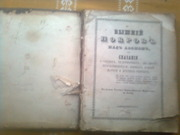 Продам церковную книгу 1860г.Санпетерберг.Вышний Покров над Афоном