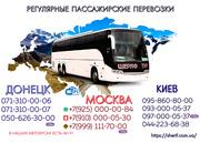 Пассажирские перевозки Донецк-Киев