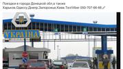 Поездки в города Украины